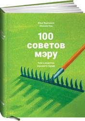 100 советов мэру: Книга рецептов хорошего города. Лучшие книги в подарок