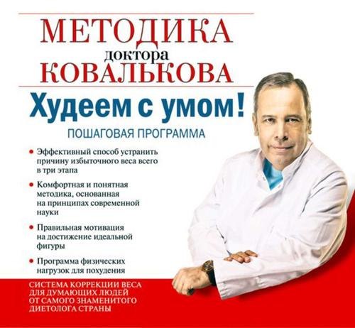 Центр Ковалькова Похудение.
