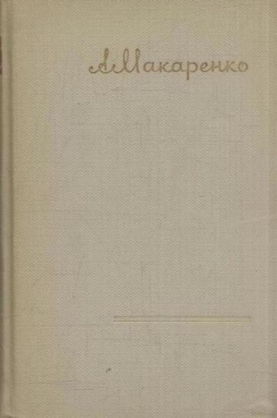 Обложка книги А. С. Макаренко. Сочинения в семи томах. Том 3, Антон Макаренко