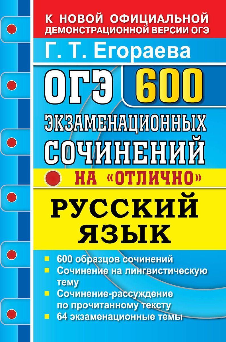 ОГЭ. Русский язык. 600 экзаменнационных сочинений `на отлично`