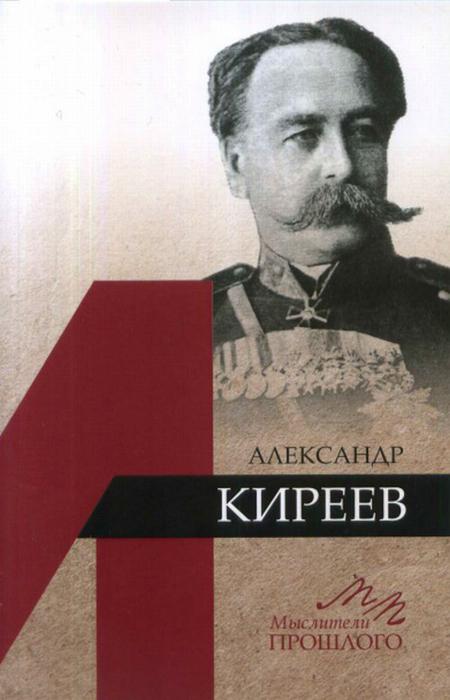 Медоваров М.В. Александр Киреев