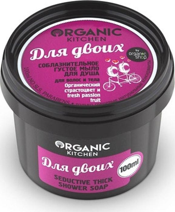 Органик Шоп Китчен Соблазнительное густое мыло для душа Для двоих Для волос и тела 100мл 90 6 радио для двоих плейлист онлайн