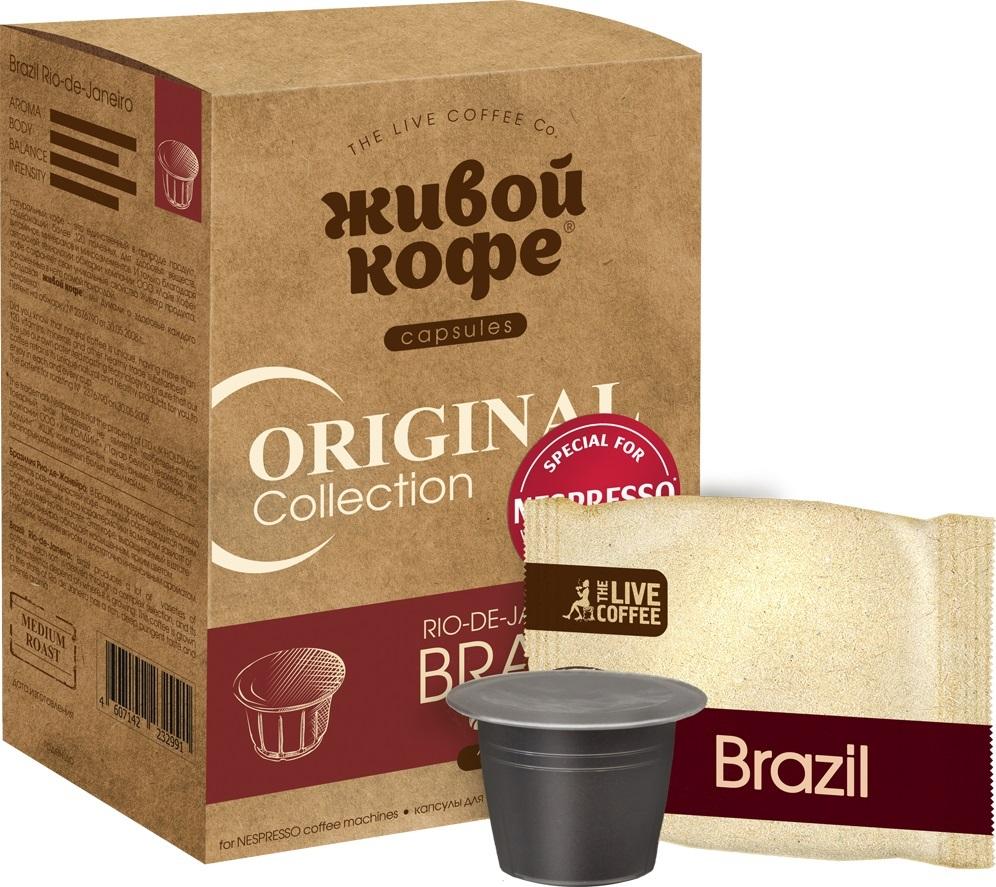 Живой Кофе Brazil Rio de Janeiro кофе в капсулах (индивидуальная упаковка), 10 шт живой кофе rio rio кофе в зернах 200 г
