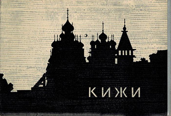 Кижи. Фото И.Э. Смирнова, А.А. Александров (набор из 16 открыток) европейские редкие монеты набор из 16 открыток