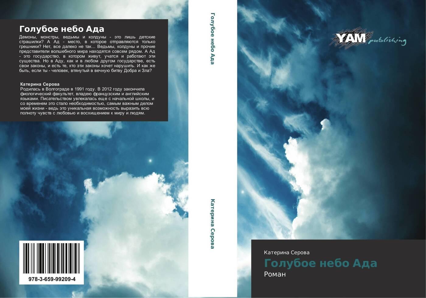 Катерина Серова Голубое небо Ада