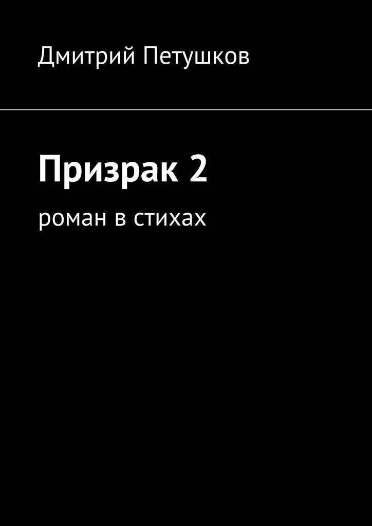 Призрак 2