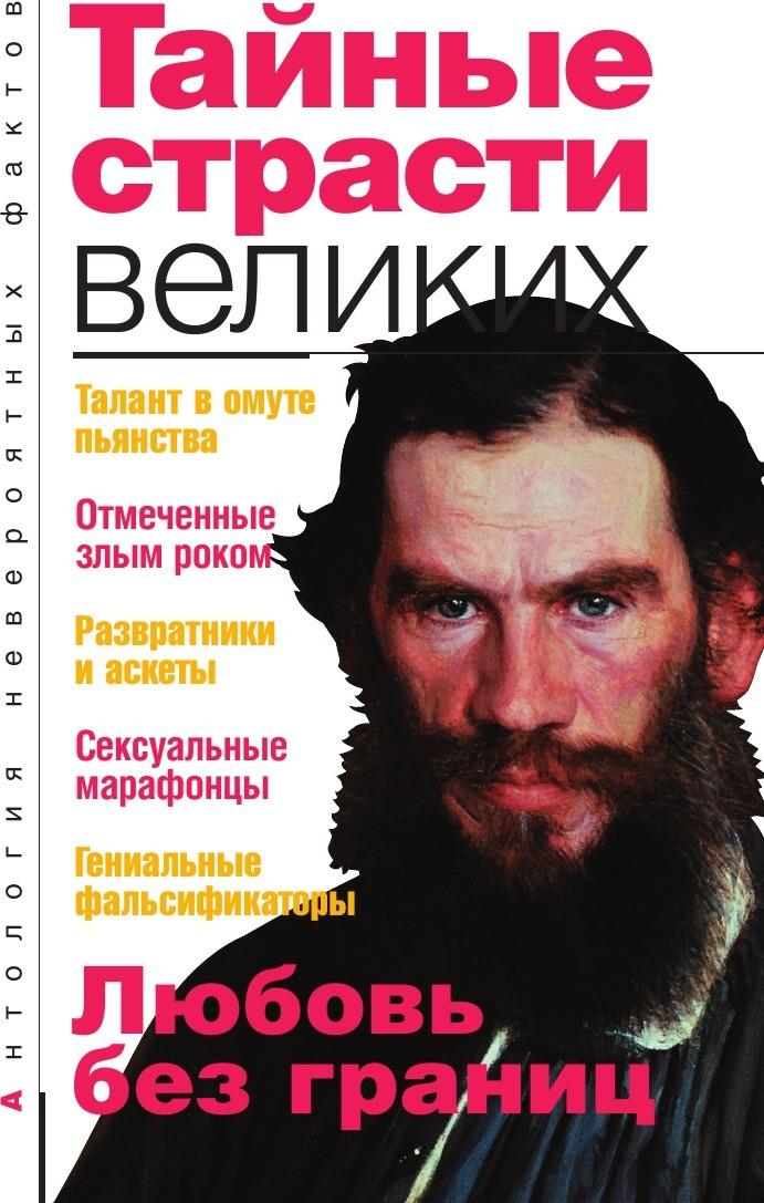 А.С. Бернацкий Тайные страсти великих