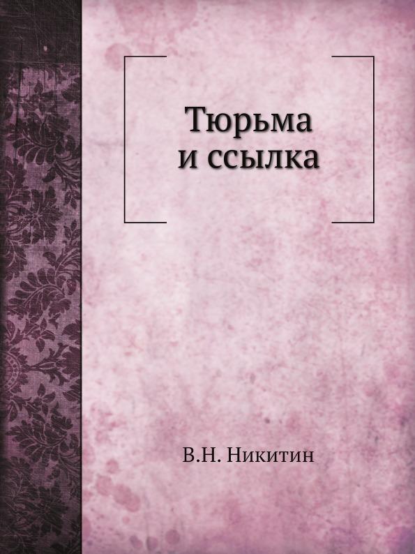 В. Н. Никитин Тюрьма и ссылка
