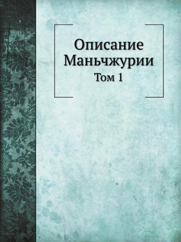 Д. М. Позднеев Описание Маньчжурии. Том 1