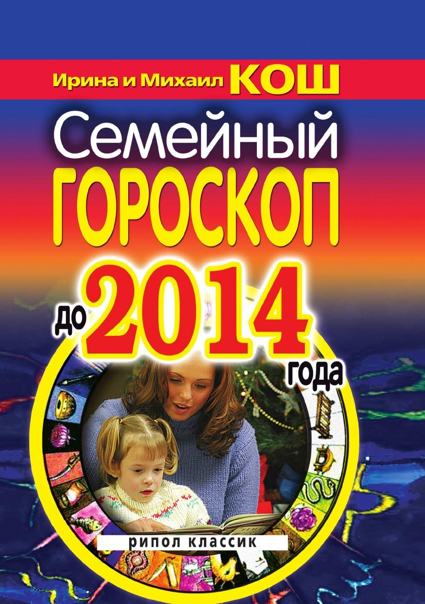 М. Кош, И. Кош Семейный гороскоп до 2014 года