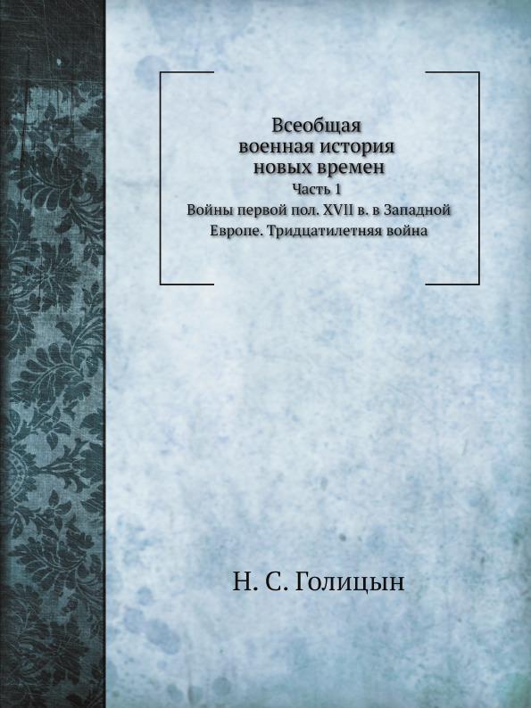 Н. С. Голицын Всеобщая военная история новых времен. Часть 1. Тридцатилетняя война 1618-1648