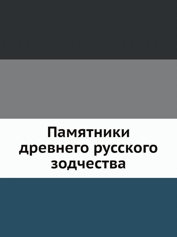 Неизвестный автор Памятники древнего русского зодчества