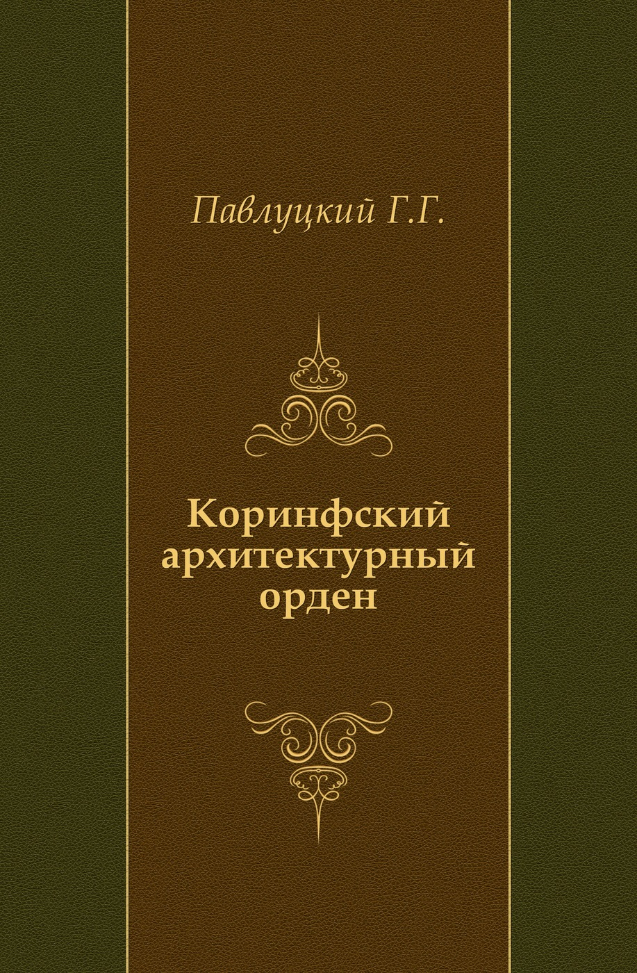 Коринфский архитектурный орден