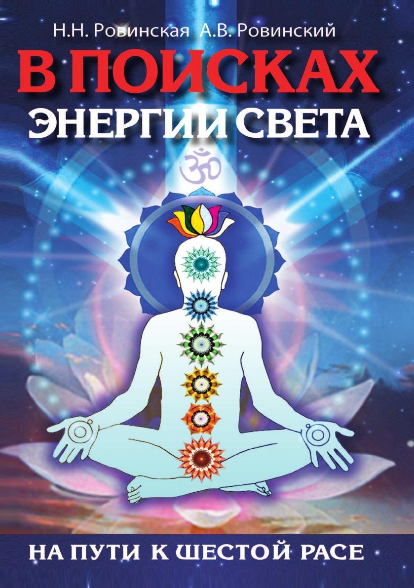 Н.Н. Ровинская, А.В. Ровинский В поисках энергии Света. На пути к Шестой Расе