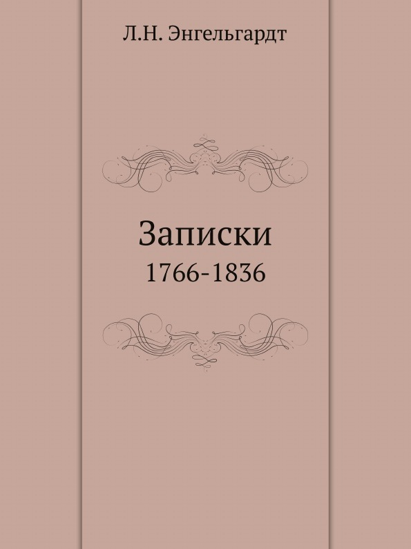 Л.Н. Энгельгардт Записки. 1766-1836