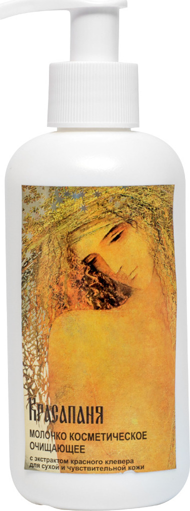 Косметическое молочко Красапаня 200 мл.   CharmCleo Cosmetic Charm Cleo Cosmetic