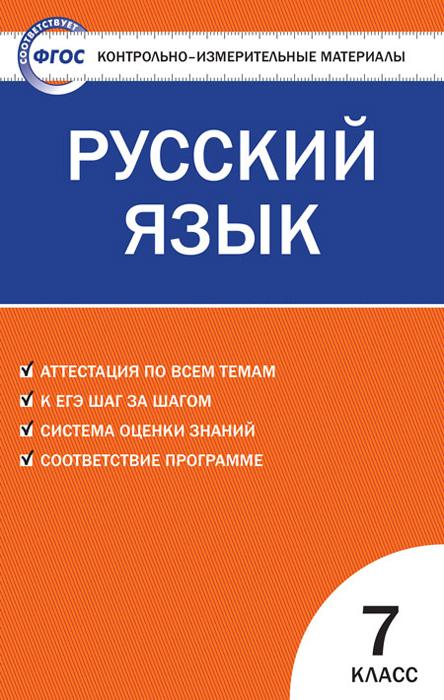 КИМ Русский язык 7 кл. ФГОС