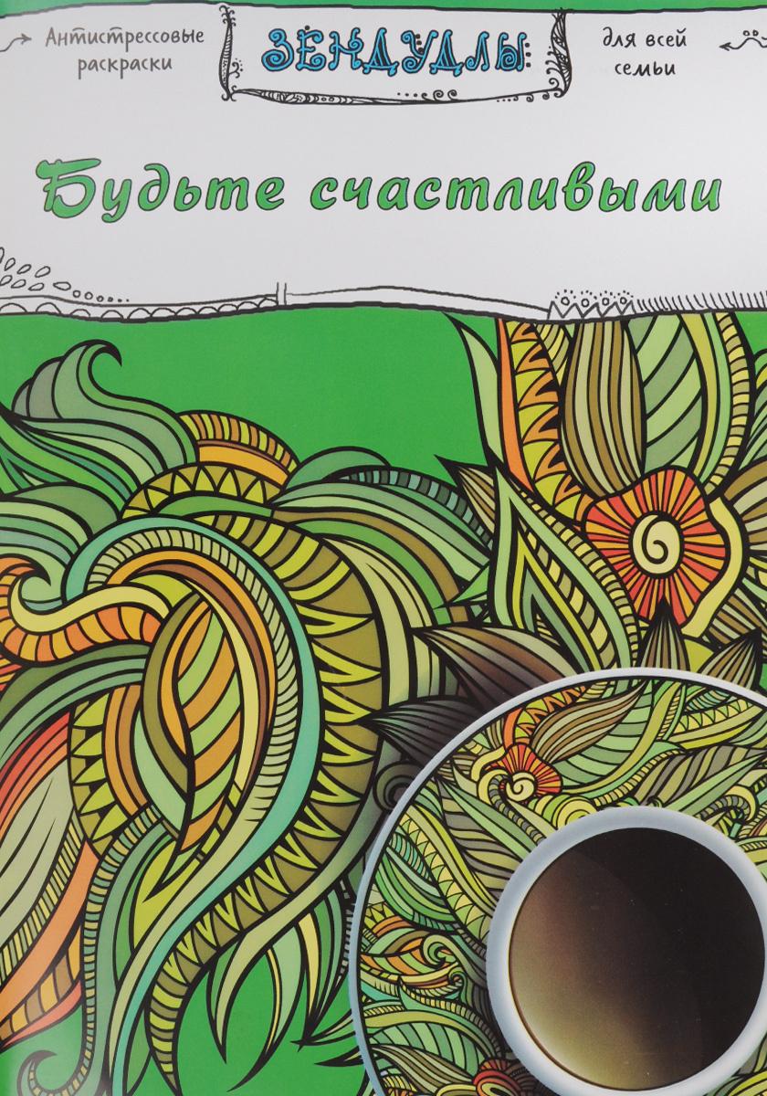 """Книга """"Будьте счастливыми.Раскраска антистресс для ..."""