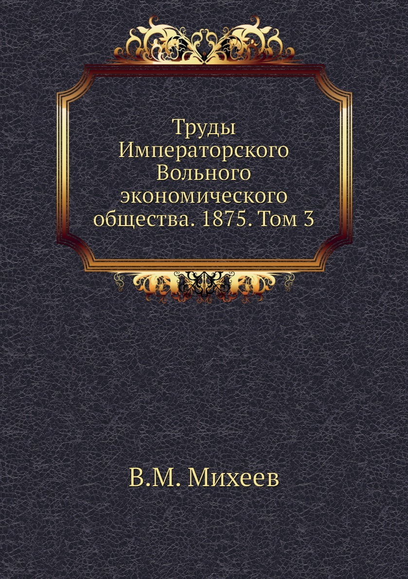 Труды Императорского Вольного экономического общества. 1875. Том 3