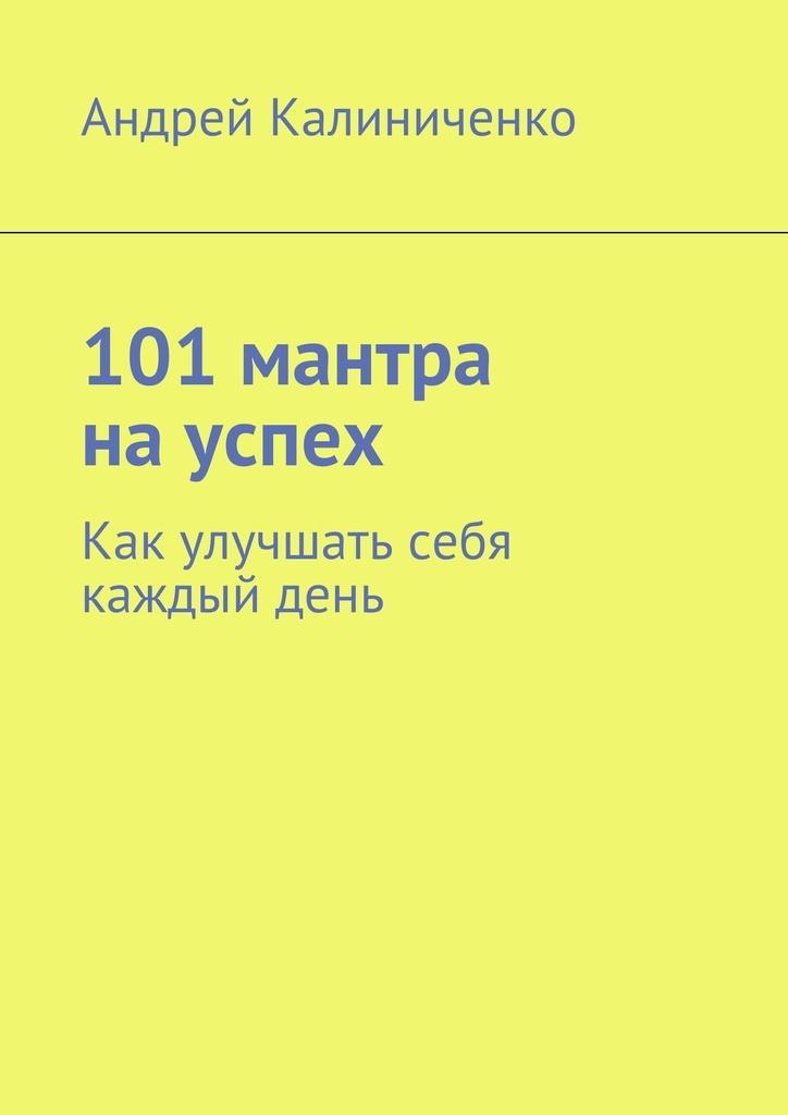 101 мантра на успех
