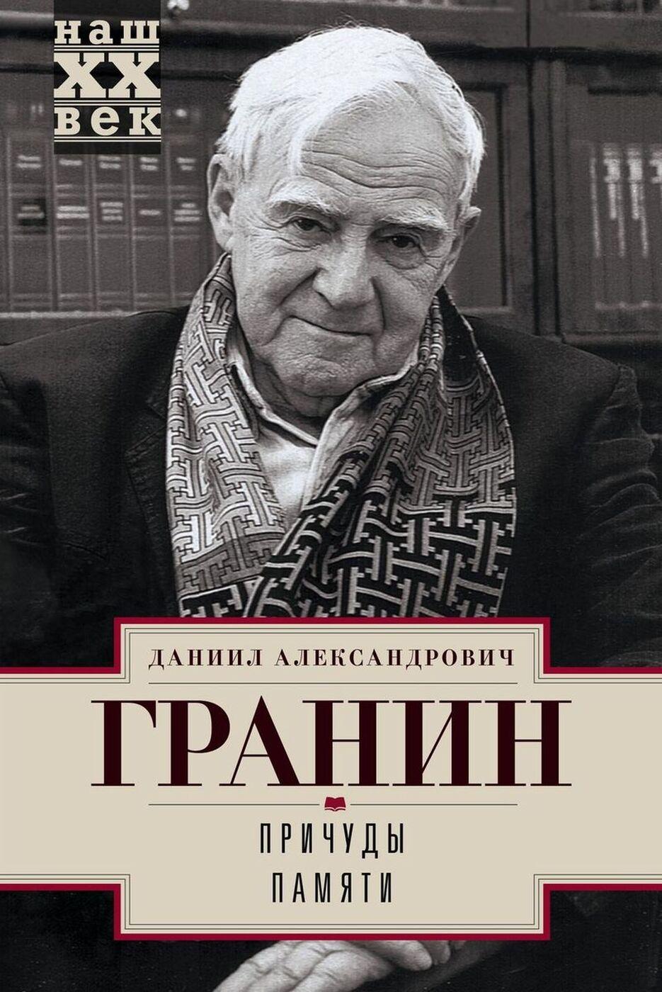 Причуды памяти | Гранин Даниил Александрович