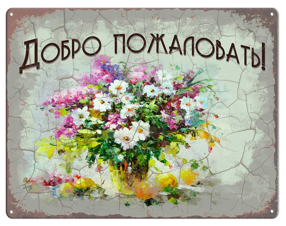 добро пожаловать в россию картинки открытки внутрь шума пыли