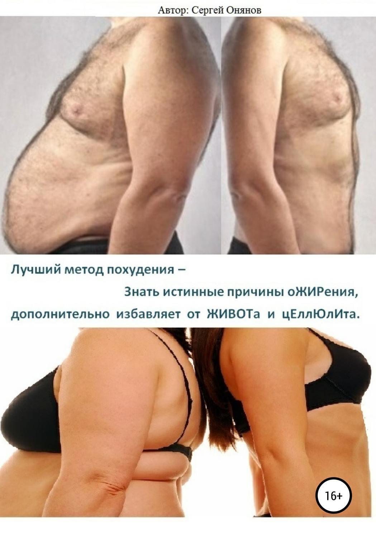 Отзывы метода похудения семенова