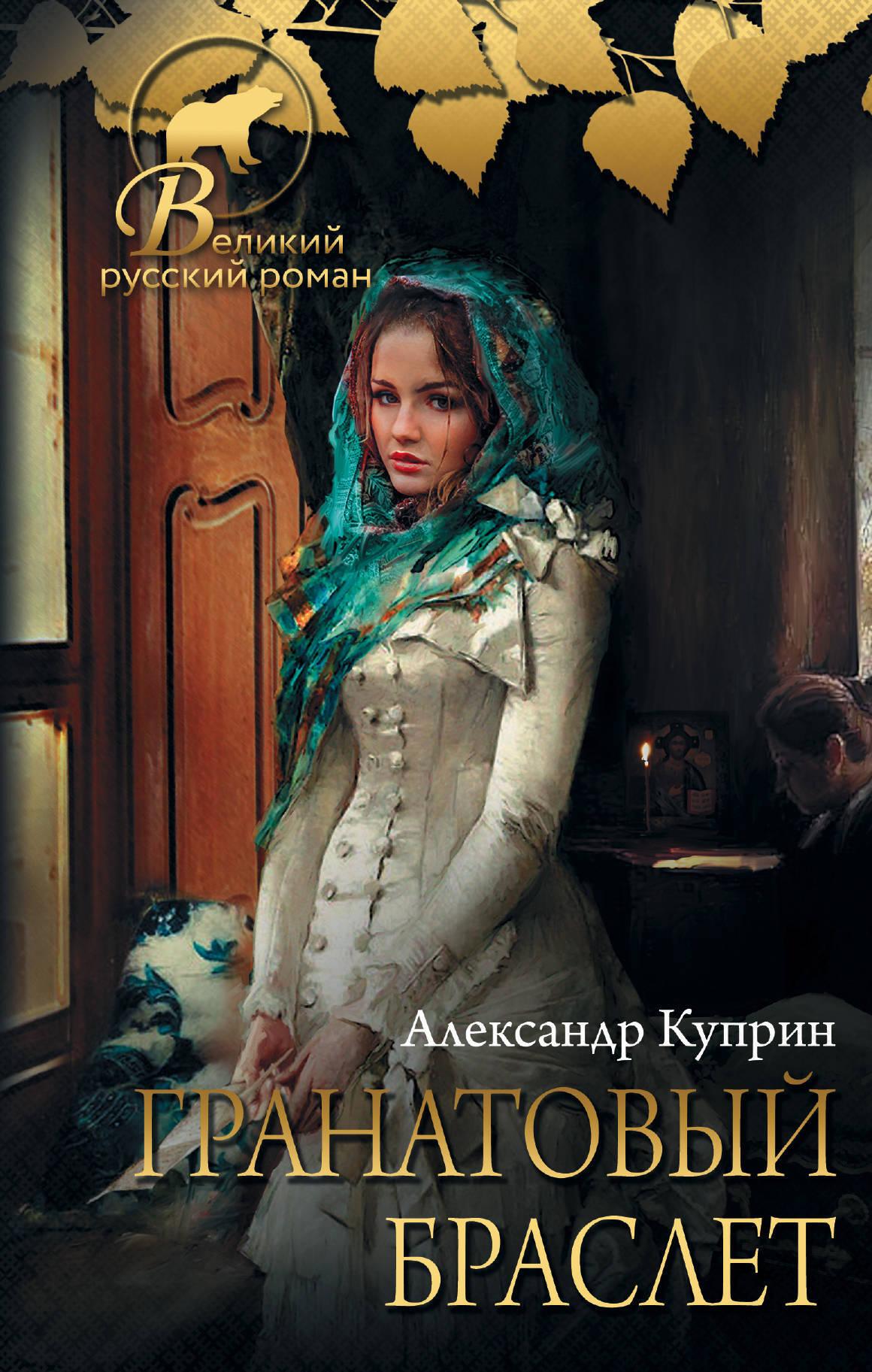 Гранатовый браслет | Куприн Александр Иванович