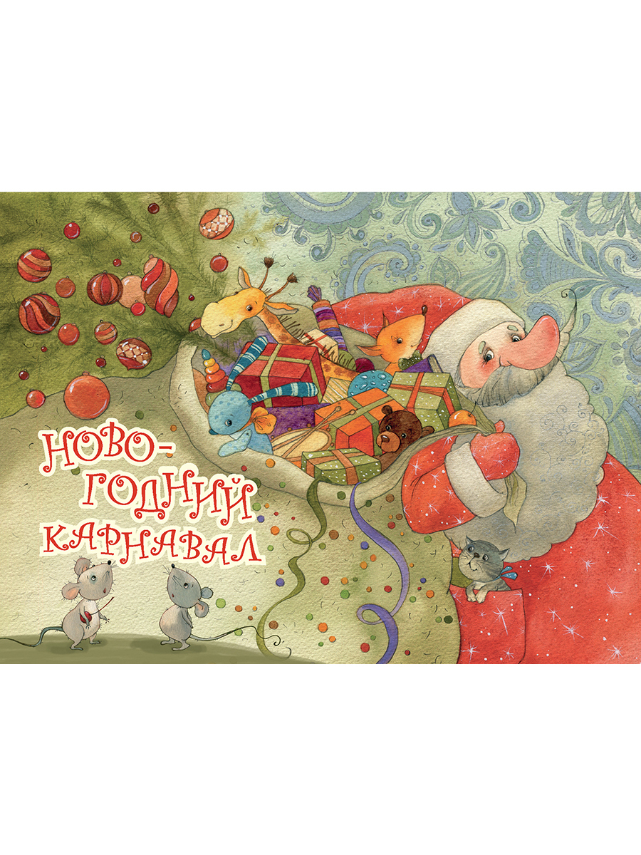 набор открыток новогодний карнавал несмотря