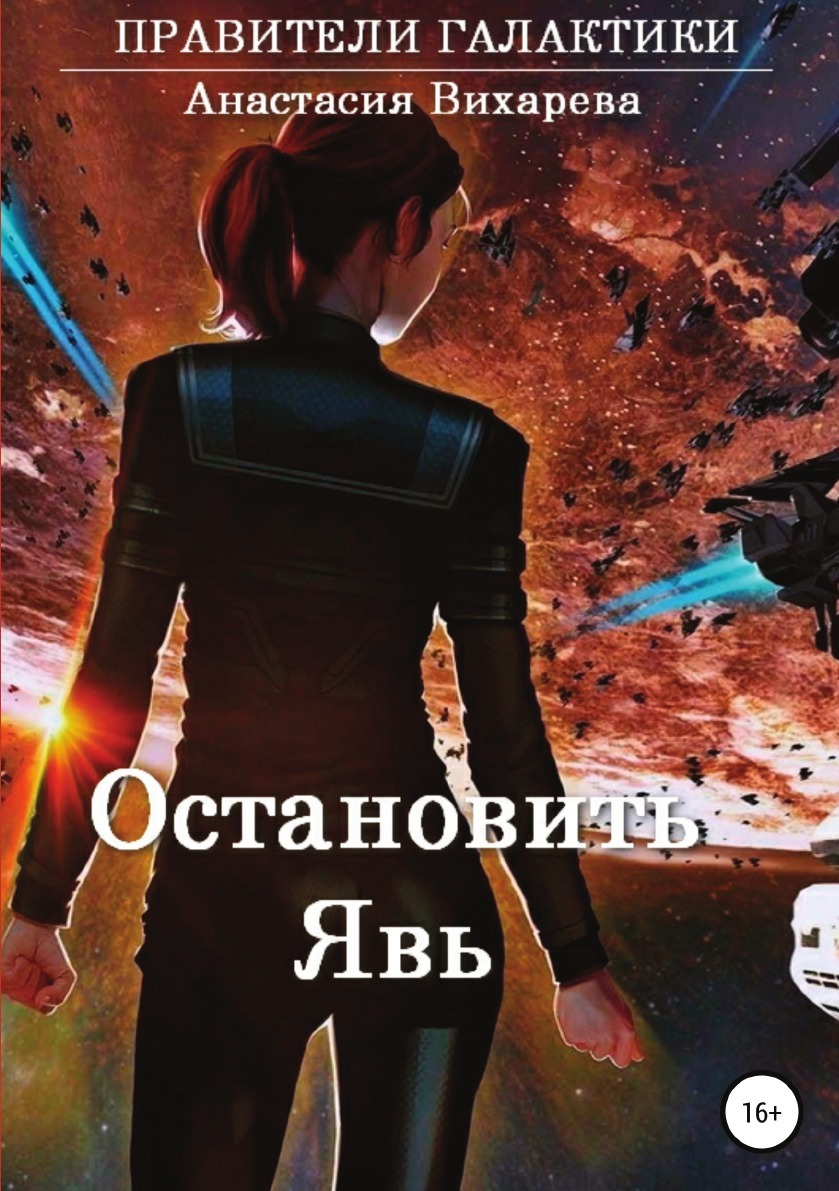 Анастасия Вихарева. Остановить явь