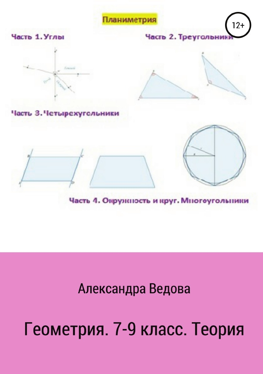 Александра Ведова. Геометрия. 7-9 класс