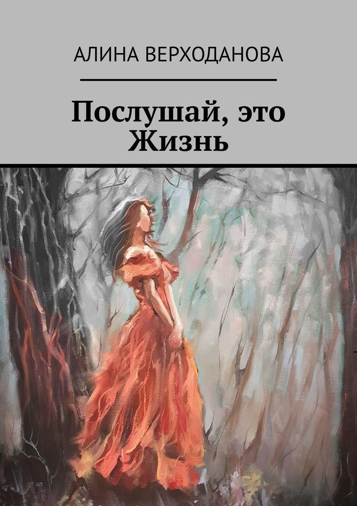 Алина Верходанова. Послушай, это Жизнь