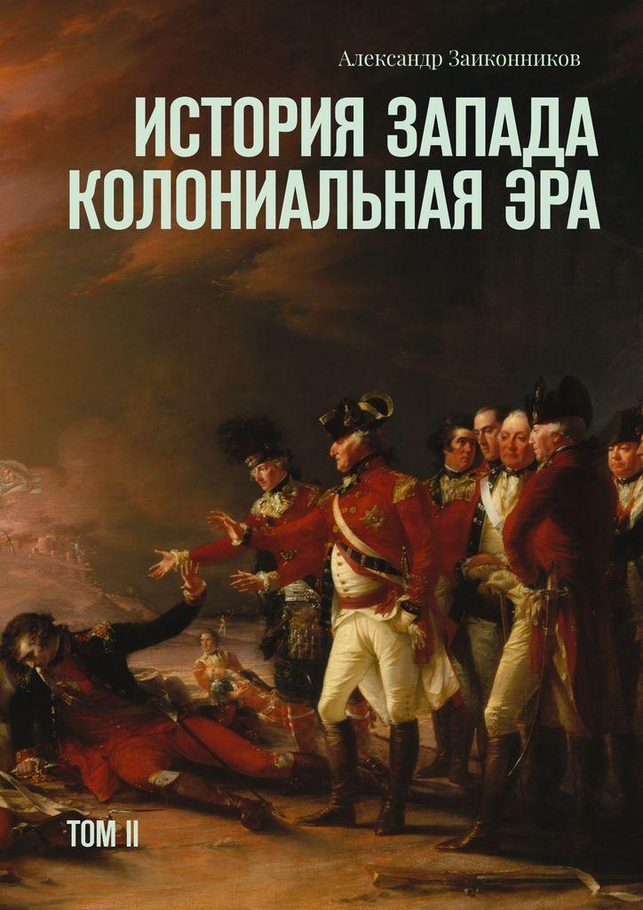 Александр Заиконников. История Запада. Колониальная эра
