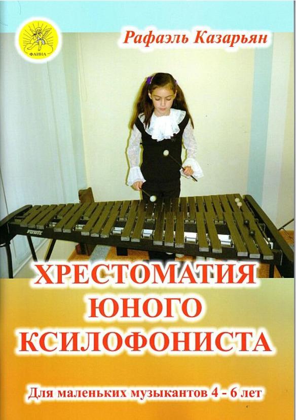 Казарьян Р. (сост.). Хрестоматия юного ксилофониста. Для маленьких музыкантов 4-6 лет