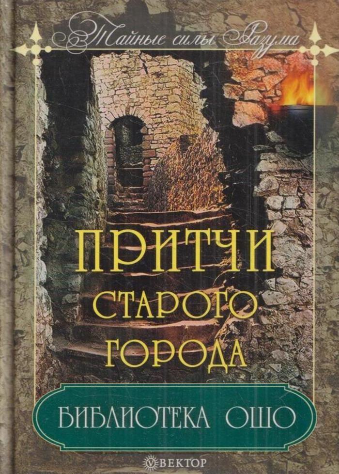 Библиотека Ошо. Притчи старого города