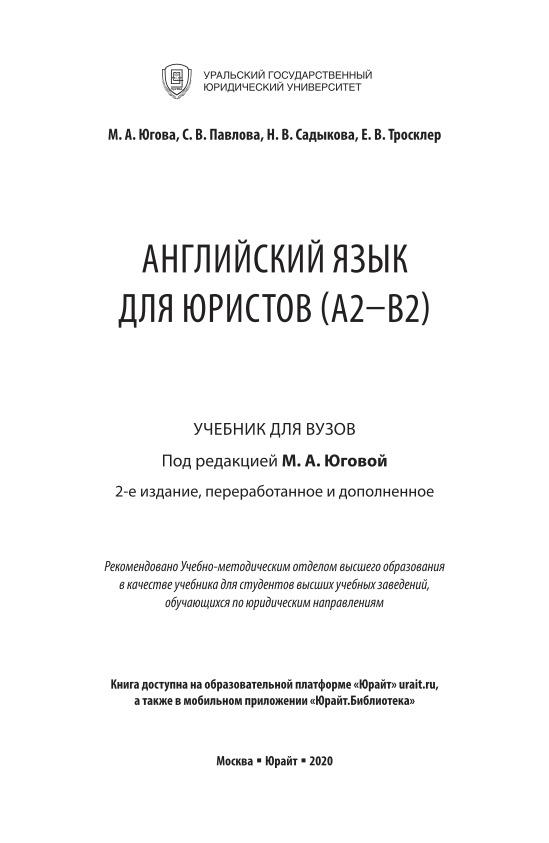 Югова Мария Анатольевна. Английский язык для юристов (A2-B2)