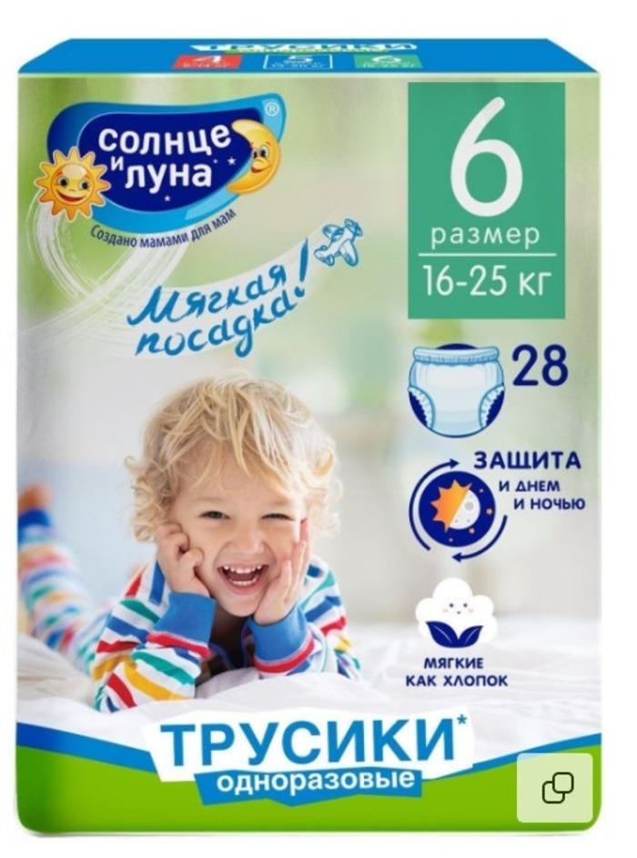 Подгузники-трусики СОЛНЦЕ И ЛУНА МЯГКАЯ ЗАБОТА одноразовые для детей 6/XXL 16-25 кг, 28шт