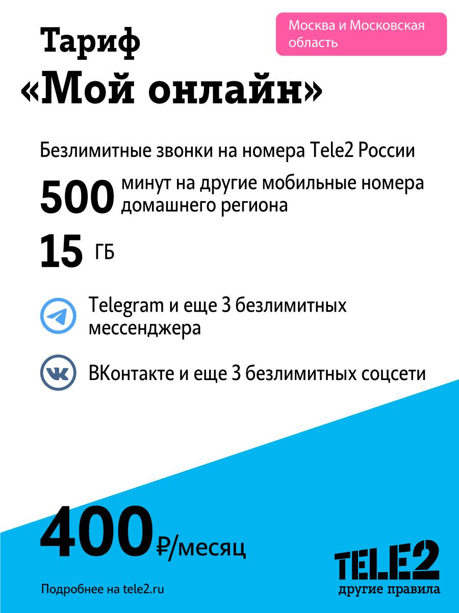 sim-карта tele2(москва, московская область)