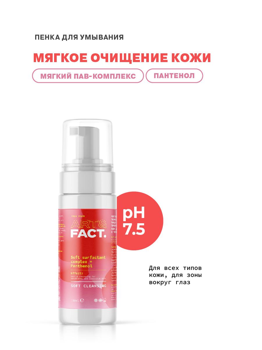 Мягкая очищающая пенка для умывания лица и ежедневного применения с пантенолом для обезвоженной и чувствительной кожи
