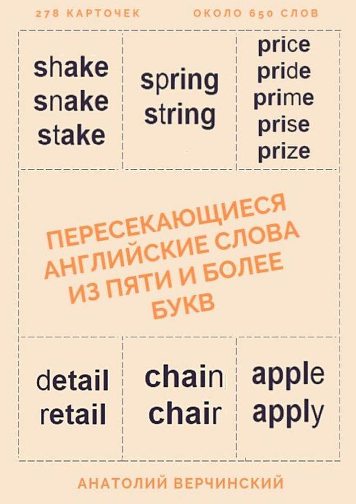 Пересекающиеся английские слова из пяти и более букв #1