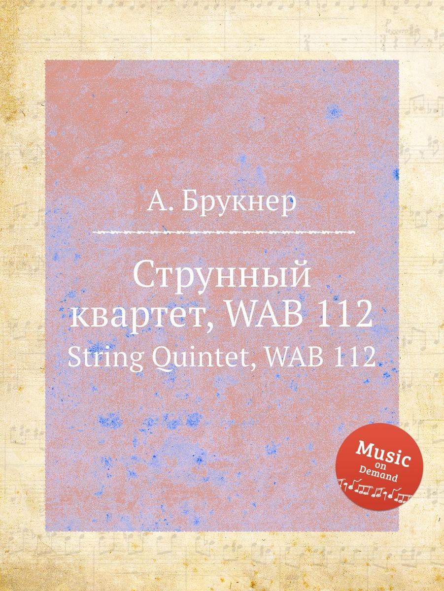 Струнный квартет, WAB 112. String Quintet, WAB 112 #1