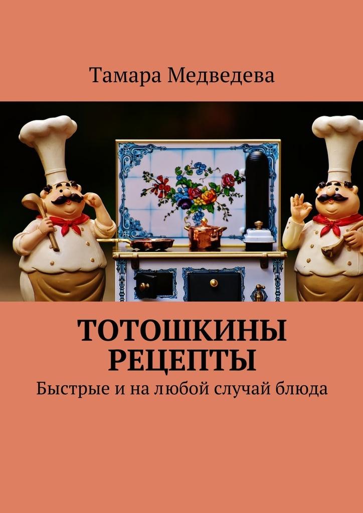 Тотошкины рецепты #1