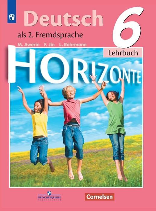 Немецкий язык. 6 класс #1