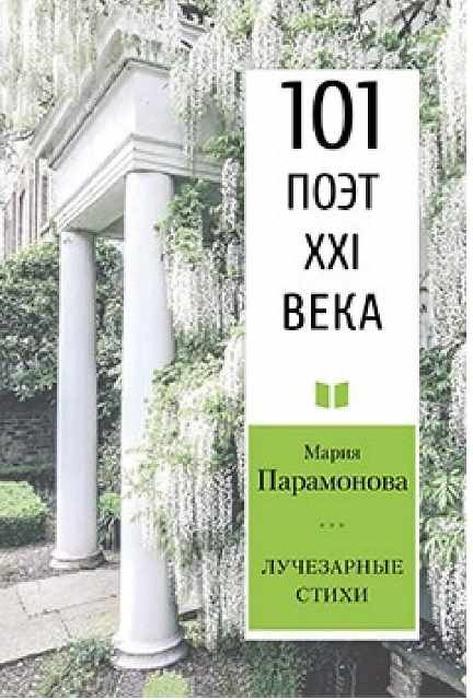 Лучезарные стихи | Парамонова Мария Николаевна #1