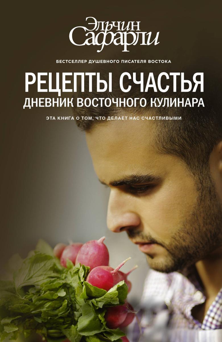 Рецепты счастья. Дневник восточного кулинара   Эльчин Сафарли  #1