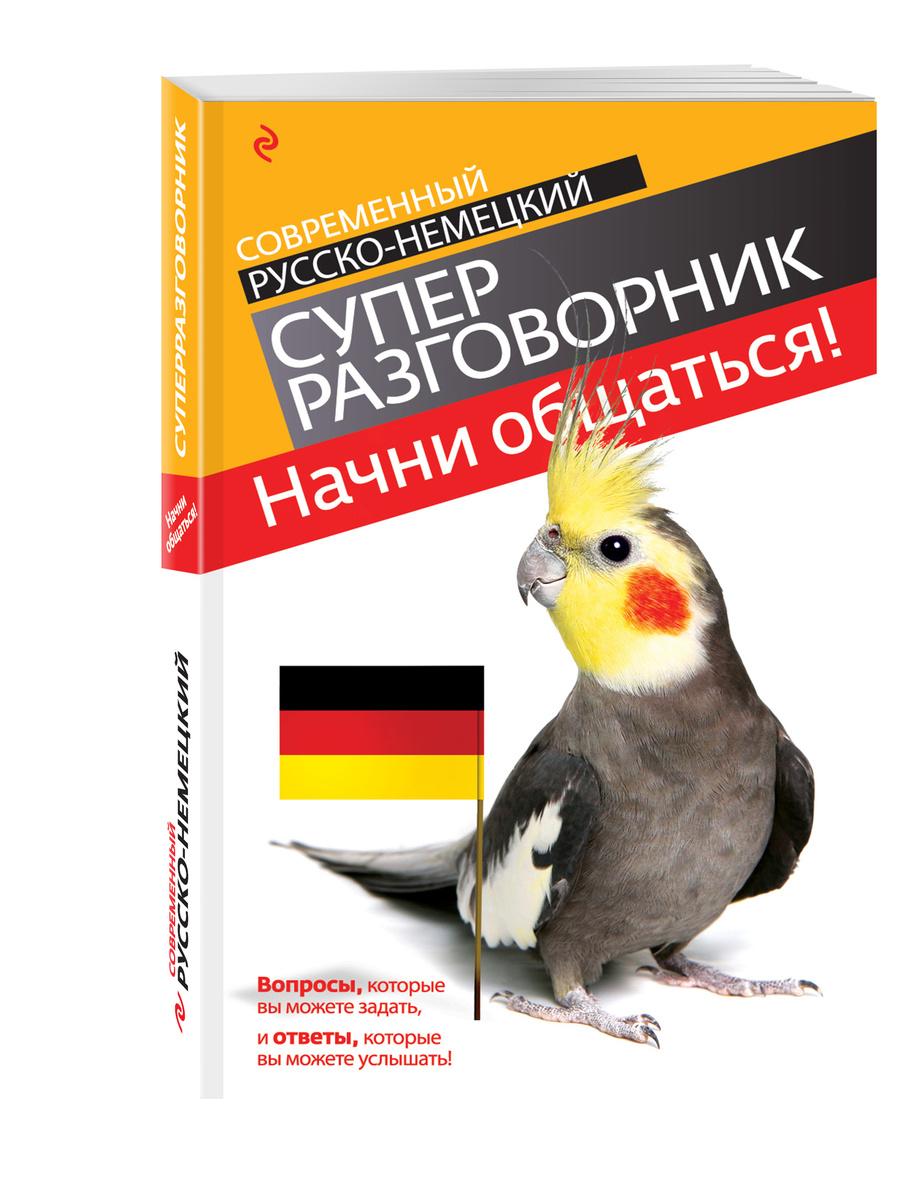 Начни общаться! Современный русско-немецкий суперразговорник | Бережная Виктория Владимировна  #1