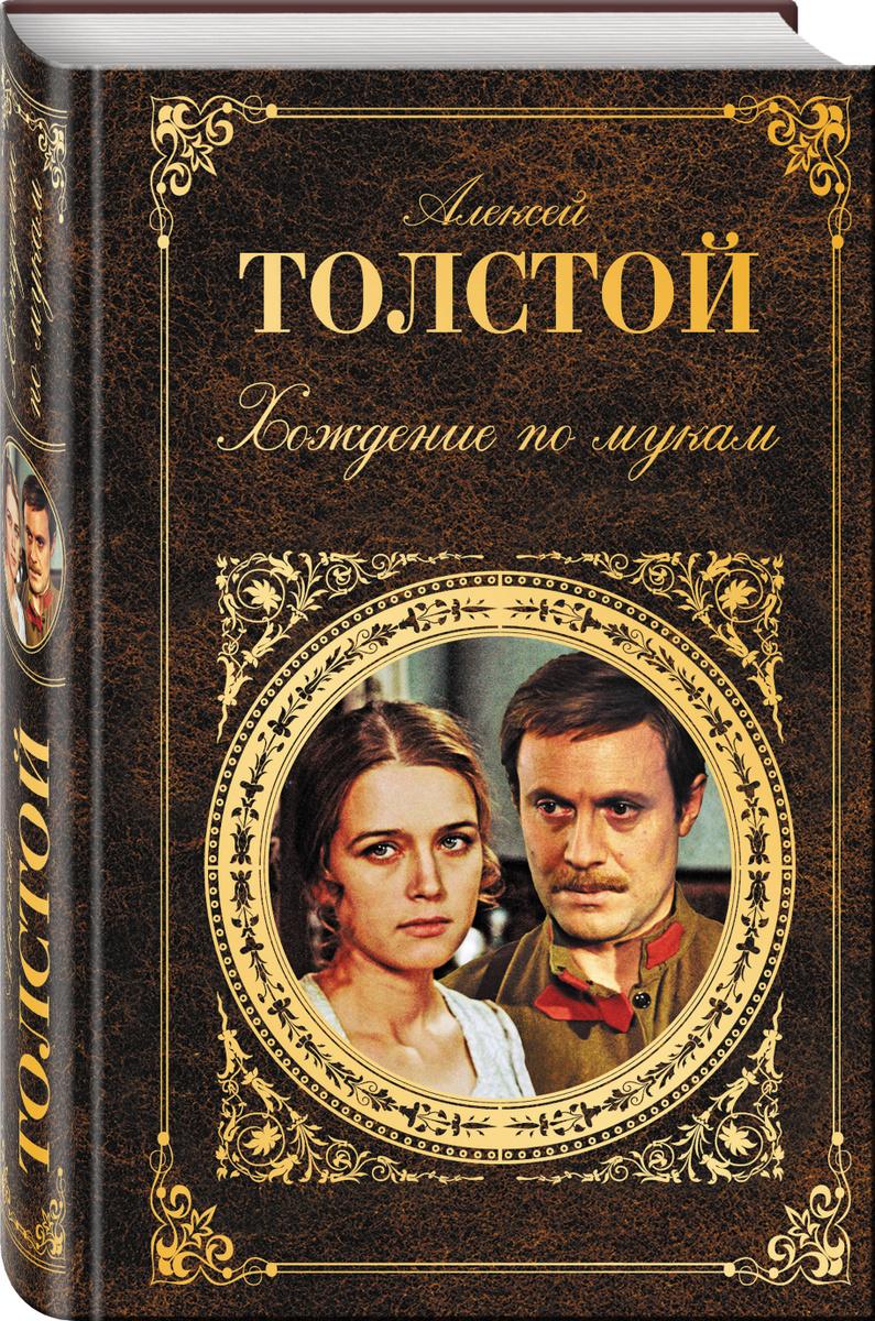Хождение по мукам | Толстой Алексей Николаевич #1