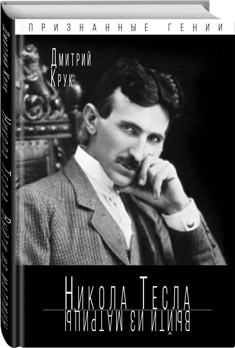 Никола Тесла. Выйти из матрицы | Крук Дмитрий Евгеньевич  #1