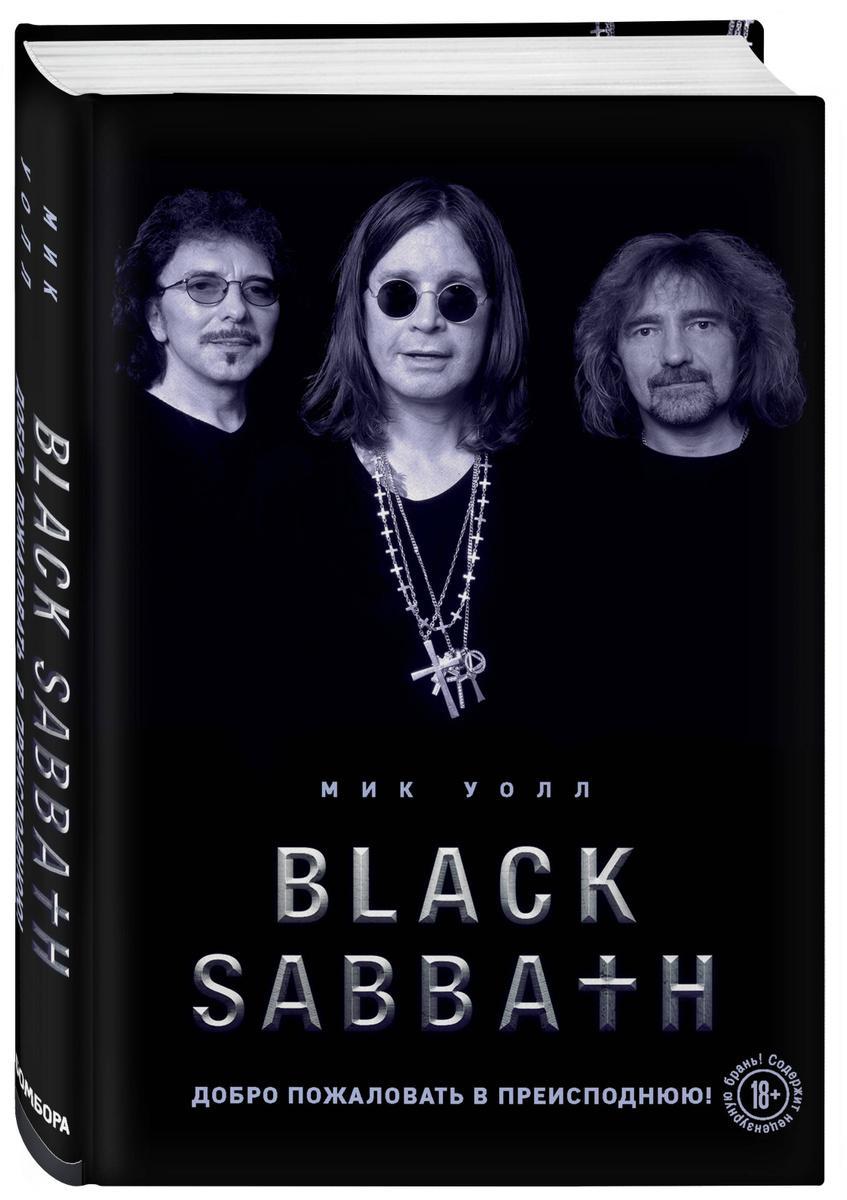 Black Sabbath. Добро пожаловать в преисподнюю! | Уолл Мик #1