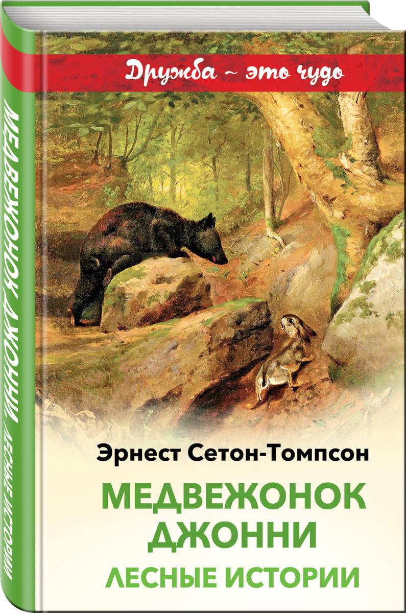 Медвежонок Джонни. Лесные истории | Сетон-Томпсон Эрнест  #1
